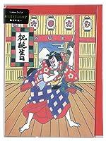バースデーカード / ユーモア和ポップカード (歌舞伎)