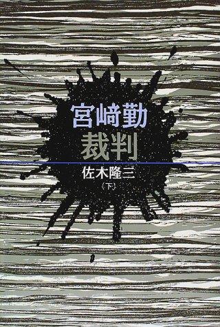 宮崎勤裁判〈下〉の詳細を見る