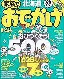 家族でおでかけ北海道 ('06-'07) (マップルマガジン (K1))   (昭文社)