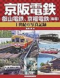 京阪電鉄、叡山電鉄、京福電鉄(嵐電) (1世紀の写真記録)