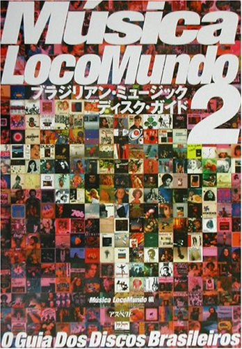 ムジカ・ロコムンド〈2〉ブラジリアン・ミュージックディスク・ガイドの詳細を見る