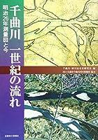 千曲川一世紀の流れ―明治26年測量図と今