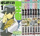 はじめての甲子園 コミック 1-7巻セット (ガンガンコミックス)