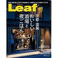 LEAF(リーフ)2018年9月号 (京都・滋賀 おいしい酒場と夜ごはん)