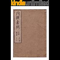 和本,黄帝内経素問15-16巻: 東洋医学三大古典 (長野電波技術研究所)