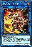閃刀姫-カガリ シークレットレア 遊戯王 ダーク・セイヴァーズ dbds-jp027