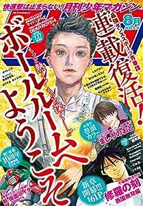 月刊少年マガジン 2019年8月号 [2019年7月5日発売] [雑誌]