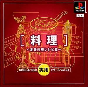 SIMPLE1500実用シリーズ Vol.04 料理 ~定番料理レシピ集~