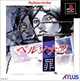 ペルソナ2罪 PlayStation the Best