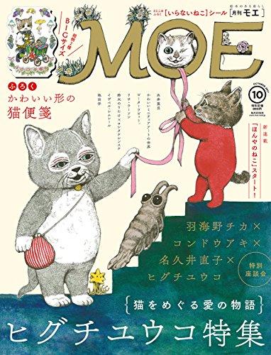 MOE (モエ) 2017年10月号[ヒグチユウコ特集 特別ふろく:かわいい形の猫便箋]の詳細を見る