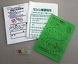 和洋練習布3セット 基礎縫い教材3名分セット