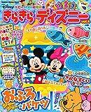 きらきら ディズニーVOL.4-ベビーのための知育絵本 (学研ディズニームック)