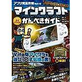 はじめてでも必ずデキる! マインクラフト PS VITA EDITION かんぺきガイド (アプリ完全攻略Vol.15)