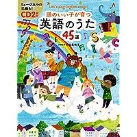 CD2枚付 頭のいい子が育つ 英語のうた45選