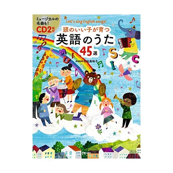 CD2枚付 頭のいい子が育つ 英語のうた45選の商品画像
