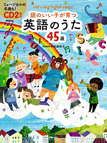 CD2枚付 頭のいい子が育つ 英語うた45選 (頭がいい子が育つ)