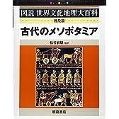 古代のメソポタミア (図説世界文化地理大百科)