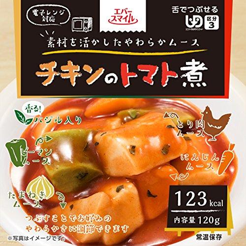 エバースマイル チキンのトマト煮風ムース 120g 6食セット 介護食(区分3) レトルト/常温保存
