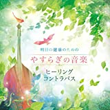 明日の健康のための やすらぎの音楽 〜ヒーリング・コントラバス〜 コントラバス:石川滋