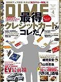 DIME (ダイム) 2014年 04月号 [雑誌]
