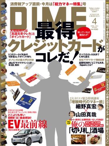DIME (ダイム) 2014年 04月号 [雑誌]の詳細を見る