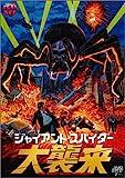 ジャイアント・スパイダー 大襲来 [DVD]