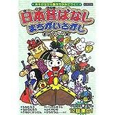 日本昔ばなしまちがいさがし きびだんご編 (KANZENクイズシリーズ)