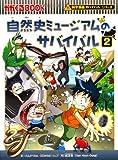自然史ミュージアムのサバイバル2 (かがくるBOOK―科学漫画サバイバルシリーズ)