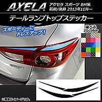 AP テールランプトップステッカー カーボン調 マツダ アクセラ スポーツ BM系 クリア AP-CF1439-CL 入数:1セット(4枚)