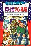 妖怪ラムネ屋 (百怪寺・夜店シリーズ)