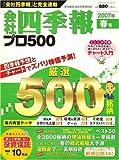 会社四季報プロ500 2007年 04月号 [雑誌]