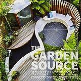 THE GARDEN SOURCE(ザ ガーデン ソース) 世界のガーデン&エクステリアデザイン・アイデアソース