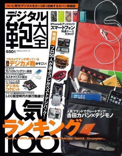 デジタル鞄大全 〜デジタル鞄人気ランキング100 (100%ムックシリーズ)の詳細を見る