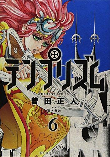 テンプリズム 6 (ビッグコミックス)