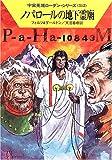 ノパロールの地下霊廟―宇宙英雄ローダン・シリーズ〈312〉 (ハヤカワ文庫SF (1518))