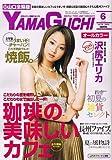 月刊 タウン情報YAMAGUCHI (ヤマグチ) 2006年 06月号 [雑誌]
