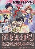 「田中芳樹」公式ガイドブック / 田中 芳樹 のシリーズ情報を見る