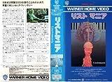 リストマニア [VHS]