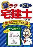 2016年版 激ラク宅建士【追録付】