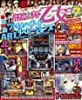 パチスロ必勝ガイド乙女SUPER (GW MOOK 355)