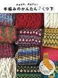 手編みのかんたん♪くつ下: カラフル、かわいい!