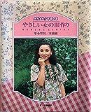 アヤコのやさしい女の服作り―年令不問 木綿編 (1983年)