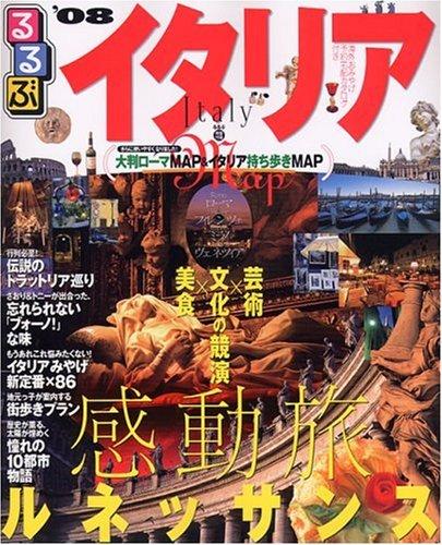るるぶイタリア—ローマ フィレンツェ ミラノ ヴェネツィア ('08) (るるぶ情報版 (B1))