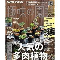 NHK 趣味の園芸 2019年 2月号 [雑誌] (NHKテキスト)