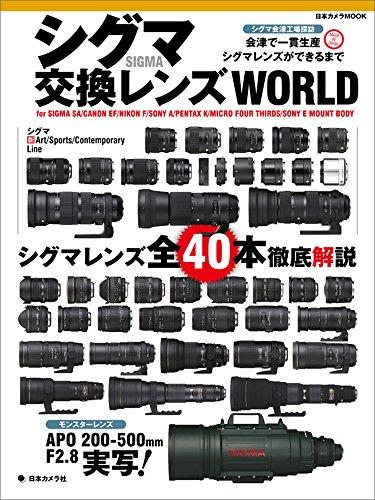 シグマ交換レンズWORLD— (日本カメラMOOK)