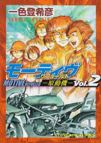 モーティヴー原動機 2―リフュールド (ヤングキングコミックス)の詳細を見る