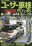 ユーザー車検 一発攻略虎の巻 2016年 11 月号 [雑誌]: オートメカニック 増刊