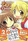 ひだまりスケッチ (2) 限定版 (まんがタイムKRコミックス)