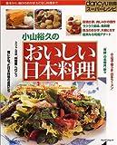 小山裕久の「おいしい日本料理」―基本から、毎日のおかず、もてなし料理まで (プレジデントムック dancyu別冊 スーパーレシピ)
