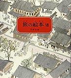 旅の絵本7 (安野光雅の絵本)